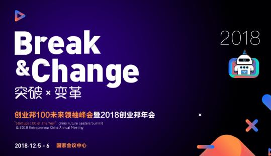 """突破·变革"""",重构商业与未来的连接  ——创业邦100未来领袖峰会暨2018创业邦年会将于12月初召开"""