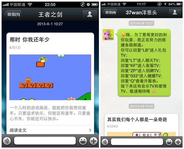 如何用微信公众号助力游戏推广运营
