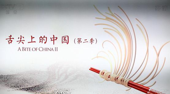 6月25日,《舌尖上的中国》(第二季)联手窝窝商城及俏江南等品牌餐饮图片