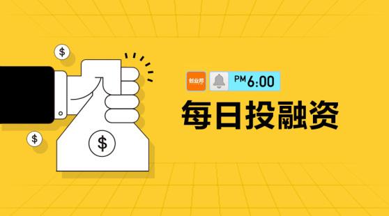 每日國內外投融資大事件【2018-10-26】