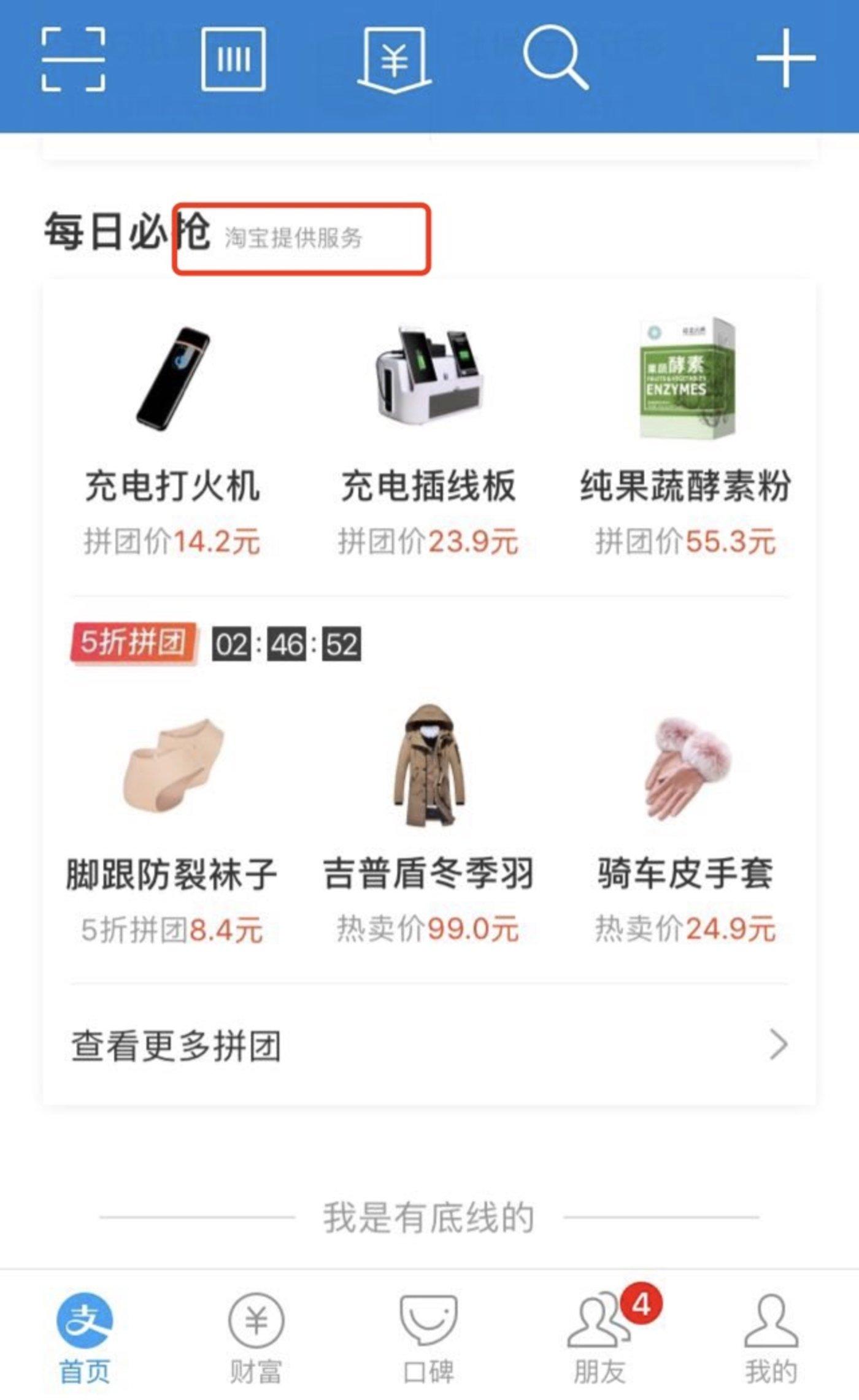 """凤凰平台图片:马云和他的万亿""""长子""""蚂蚁金服"""