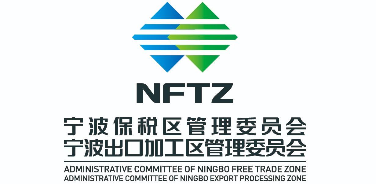 宁波保税区管理委员会/宁波出口加工区管理委员会
