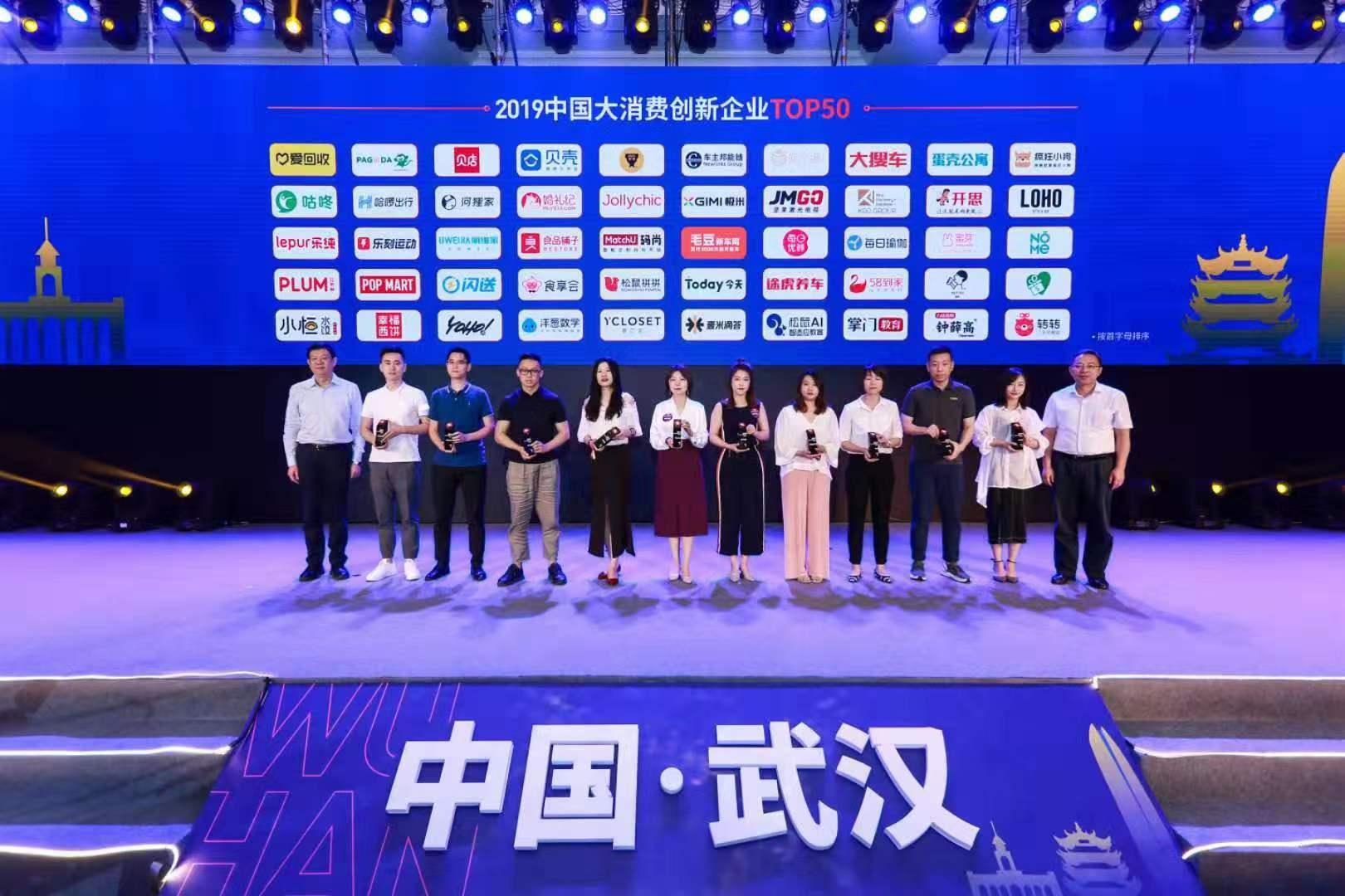 重磅   创业邦2019中国大消费创新企业50强发布——未来十年,中国大消费产业的世界级公司将在这里诞生