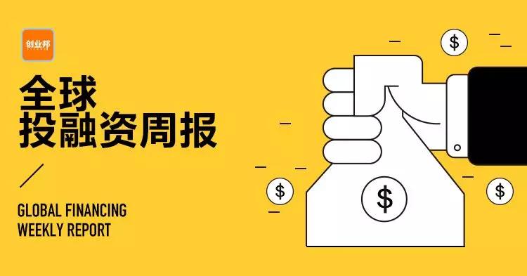 全球投融资周报(2019.8.9