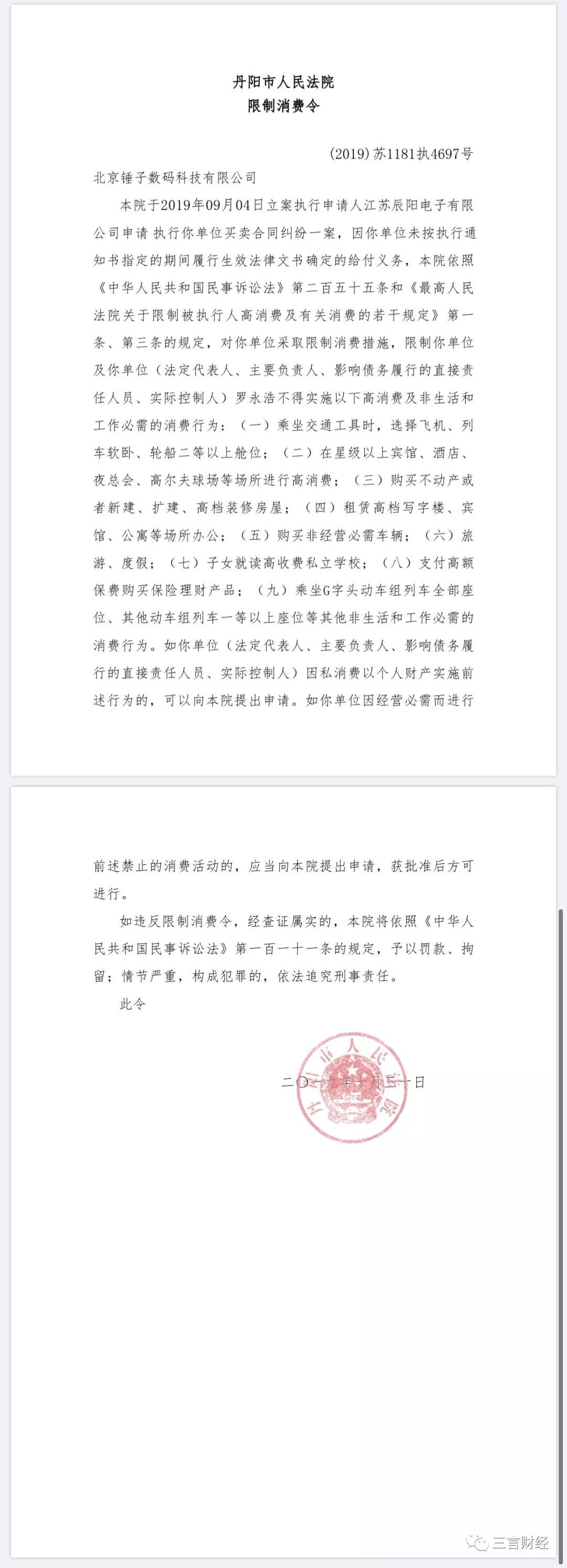 """罗永浩成""""老赖""""被限制消费,因欠370万货款……"""