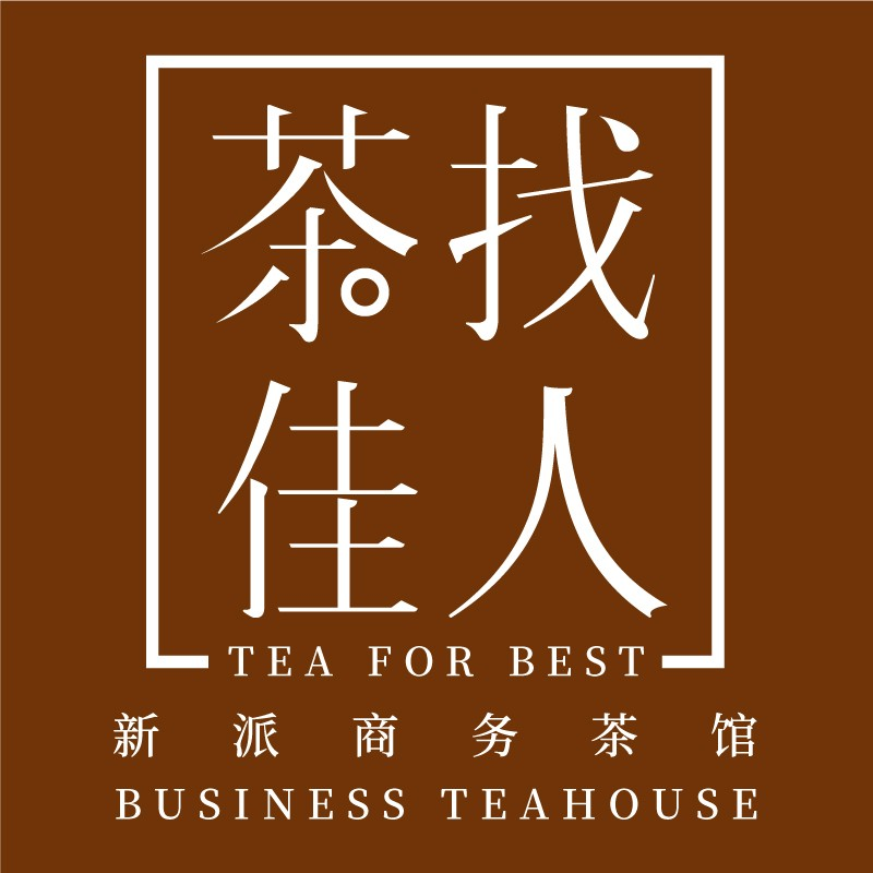 茶找佳人新派商务茶馆