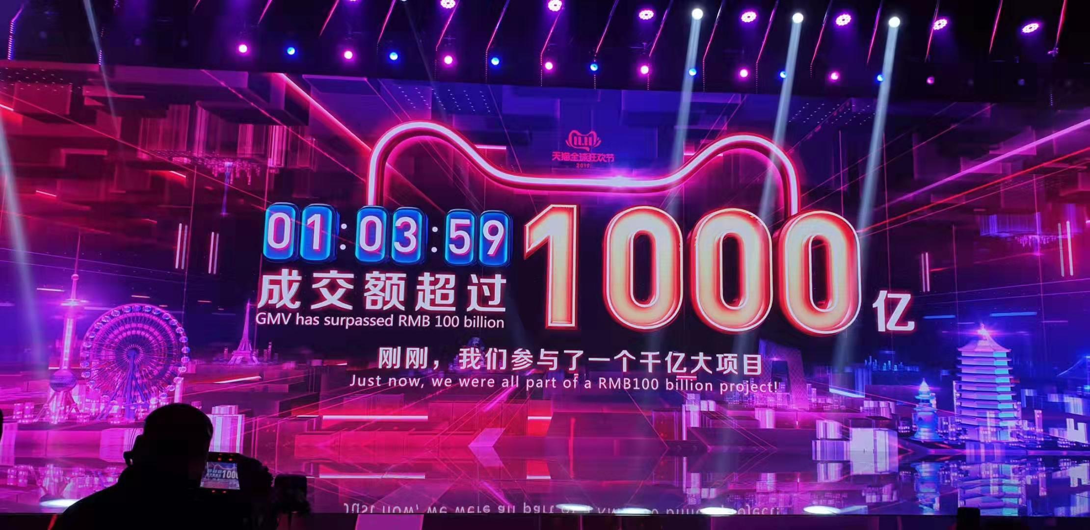 天猫1小时成交额超1000亿,马云退休后的第一个双11更火爆了