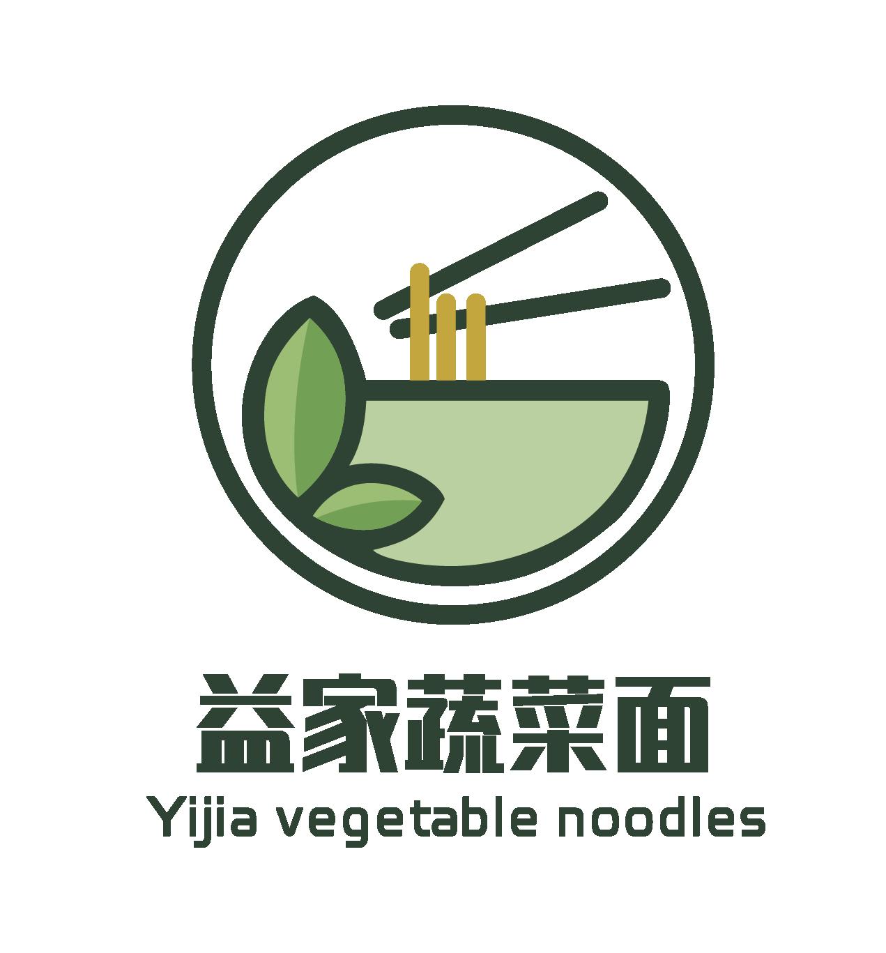 益家蔬菜面