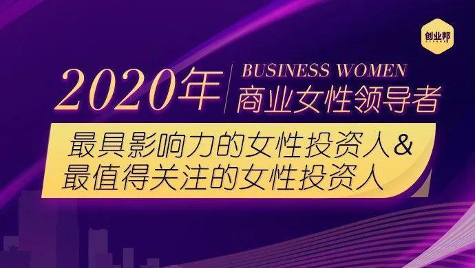 手握超3000亿资金,那些投出超百亿美金巨头的资本女神们 创业邦2020女性投资人榜单重磅发布