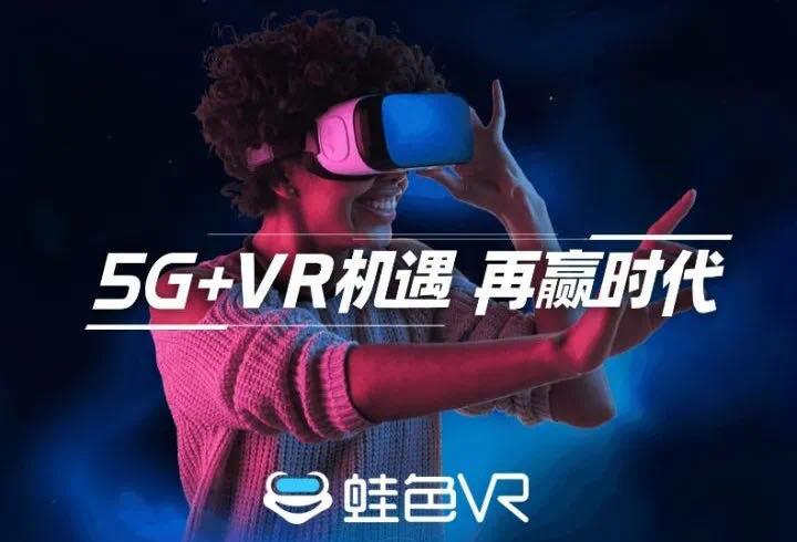 VR直播时代下,蛙色如何帮助传统广告业实现逆袭?