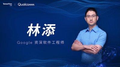 高通人工智能应用创新大赛颁奖典礼线上隆重举行 ,AI应用落地大考圆满收官!
