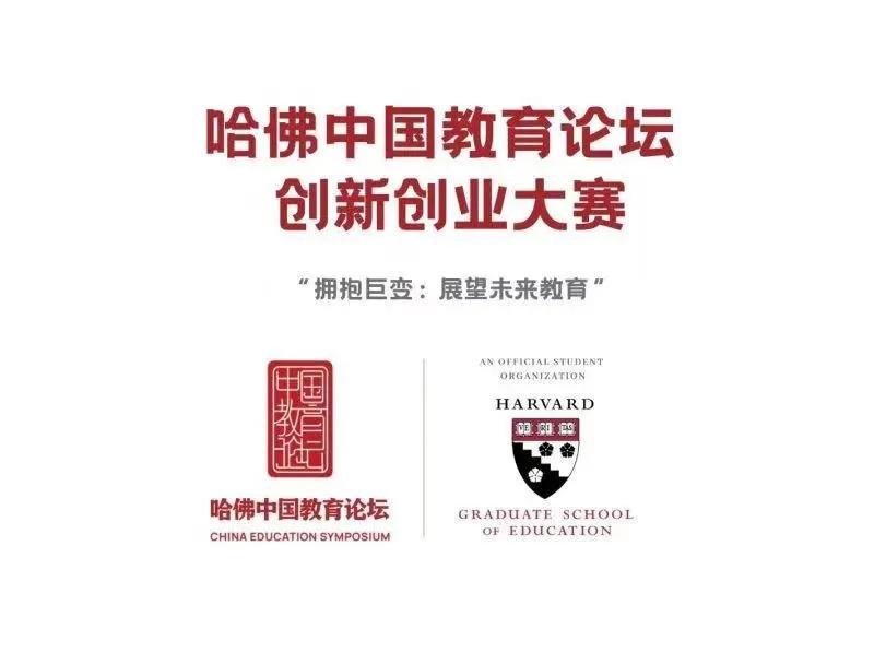 哈佛中国教育论坛闭幕,创业邦星际营录取首位全额奖学金学员