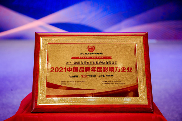 TD Holdings, Inc. 喜获2021中国品牌年度影响力企业殊荣