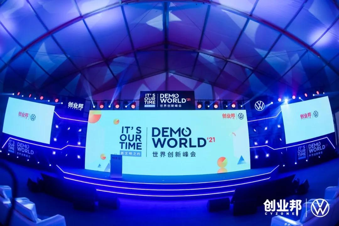 聚焦大企业创新与创投生态,2021 DEMO WORLD 世界创新峰会圆满成功!