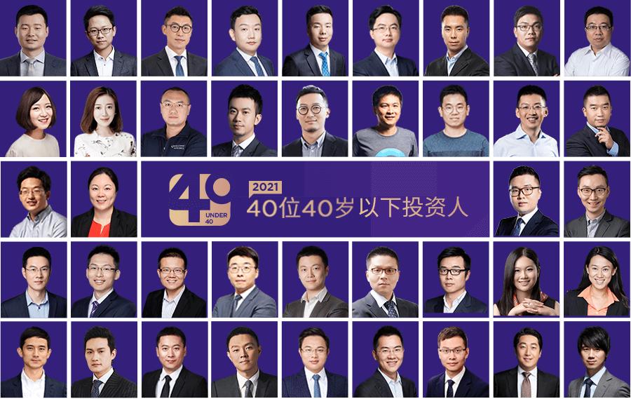 80后自立门户,90后异军突起,中国投资新势力加速崛起 | 创业邦2021年40位40岁以下投资人重磅发布