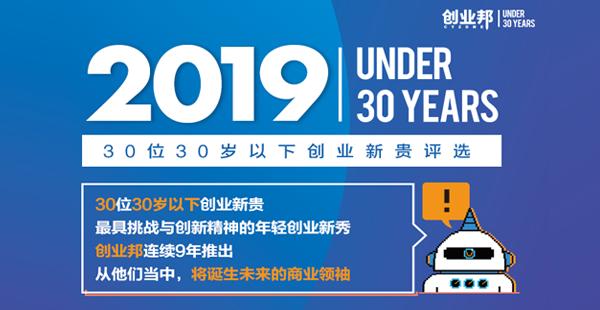 """2019年""""30位30歲以下創業新貴""""榜單評選招募!"""