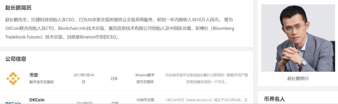▲赵长鹏信历 图片到来源:币界网截图