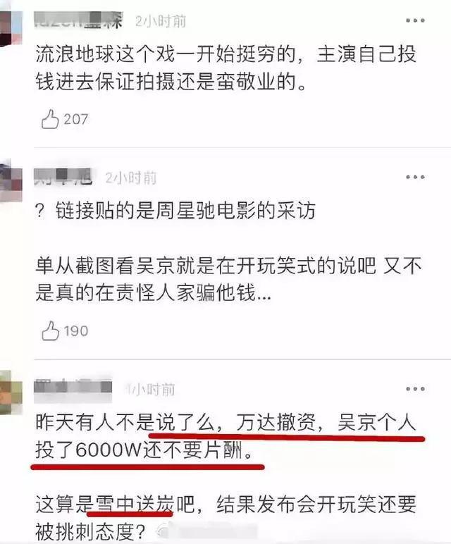 《流浪地球》火爆背后:投资方跑了,吴京自掏腰