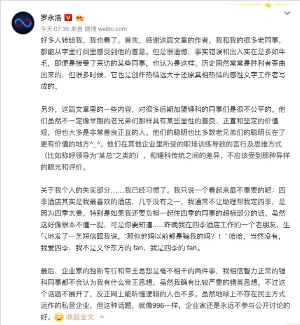 罗永浩 | 锤子 | 投资