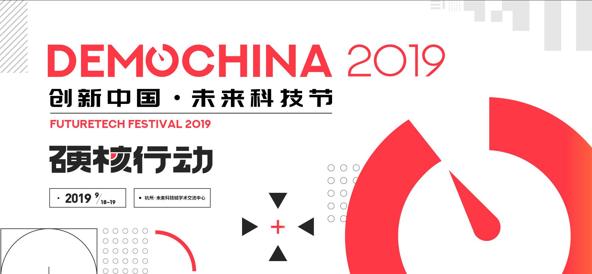 2019 DEMO CHINA 创新中国未来科技节