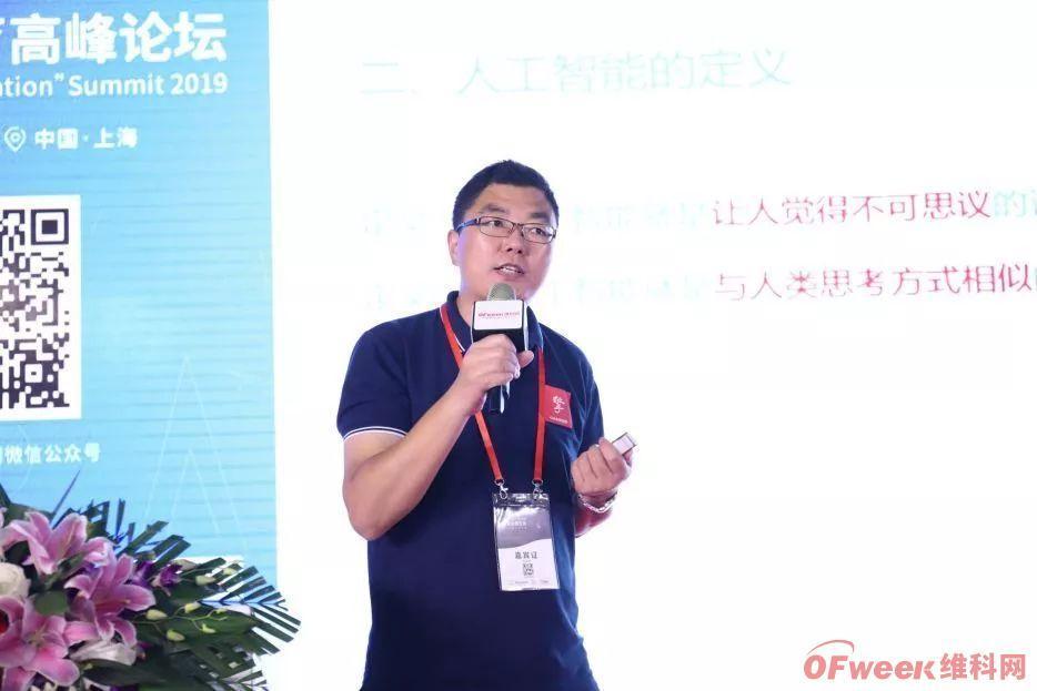 OFweek 2019 AI+教育高峰论坛完美落幕!