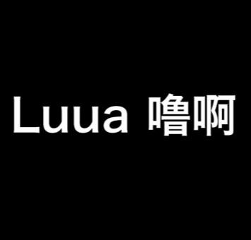 Luua噜啊