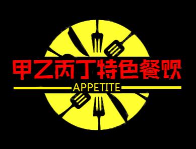 甲乙丙丁特色餐饮