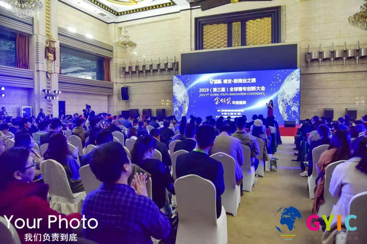 邦空间入选全球青年创新大会2019最佳创业服务机构TOP20