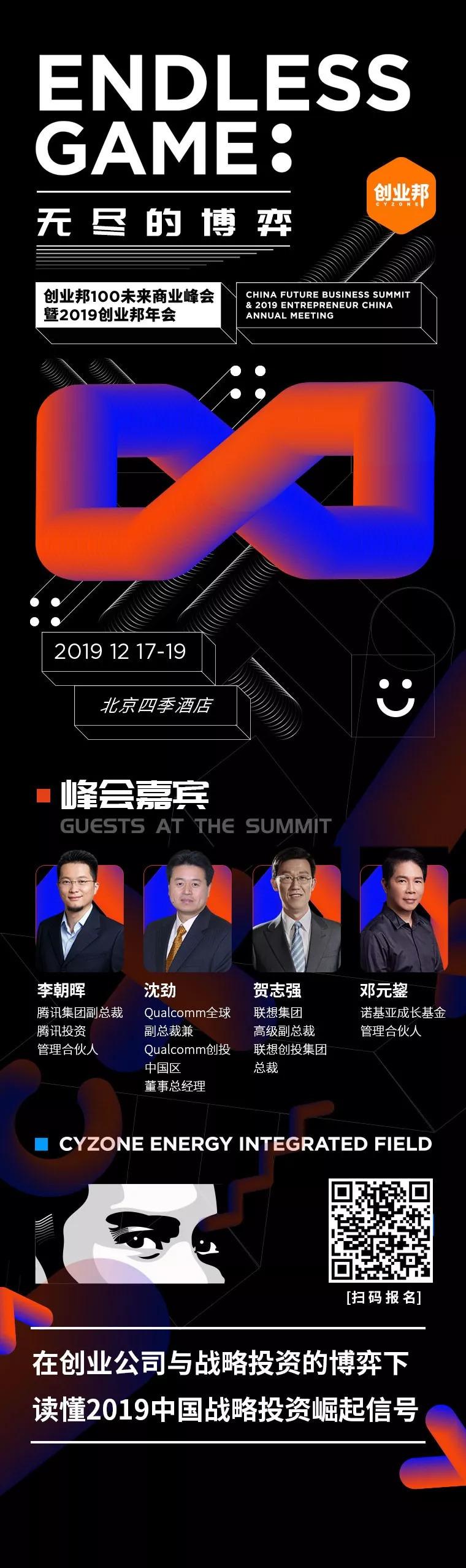 在创业公司与战略投资的博弈下,见证2019中国战投的崛起