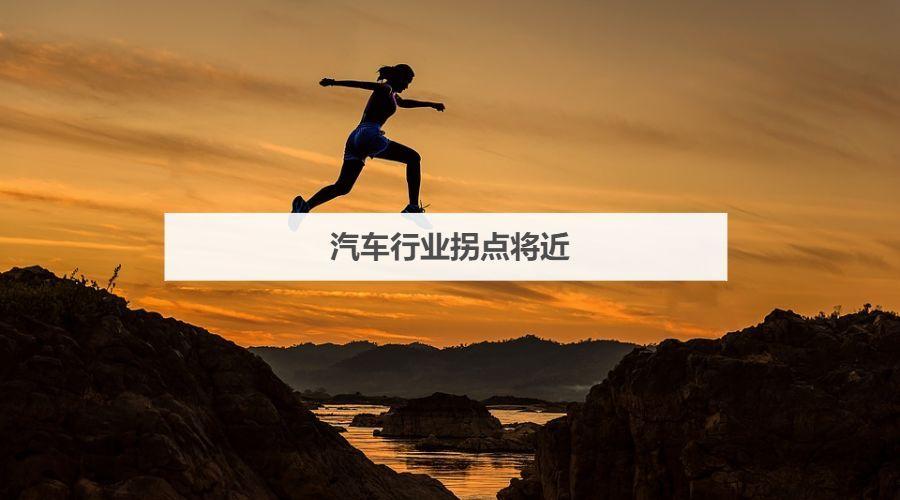 东北证券--广汽集团:自主拐点已到,日系腾飞可期【公司研究】