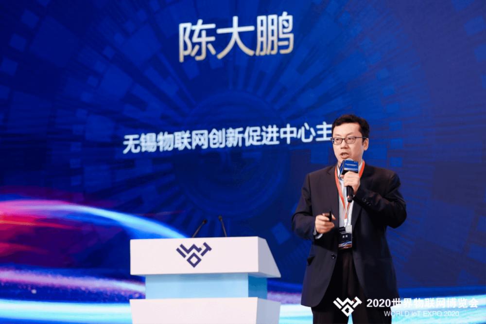 立足技术创新,预见产业发展——2020世界物联网博览会创新成果发布会暨中国企业战略投资峰会圆满落幕
