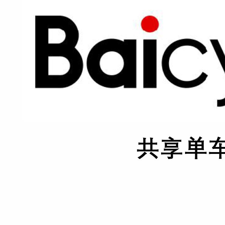 bai日本共享单车项